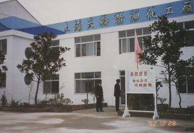 <span><span>1992年12月&nbsp;<span>上海大桥精细化工厂开业</span></span></span>