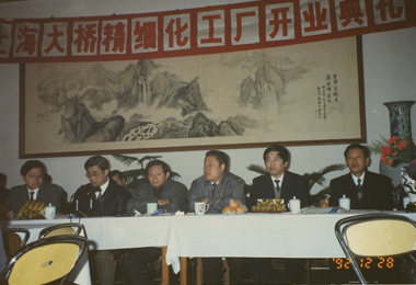 <span>1992年 上海大桥精细化工厂在上海市嘉定区马陆镇开业</span>