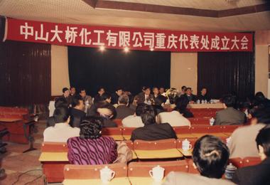 <span>1993<span>年</span> 重庆代表处成立</span>