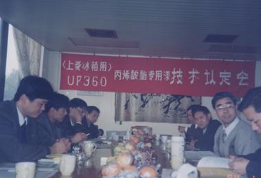 <span>1994年 UP360丙烯酸酯专用漆技术认定会</span>
