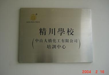 <span>2001年7月 强川学校成立</span>