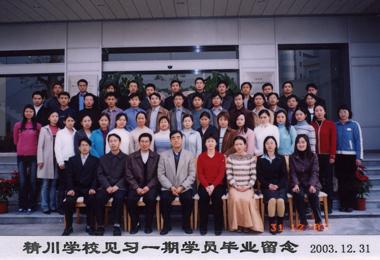 <span>2003年 精川一期开班</span>