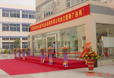 <span>2003年12月<span>中山智亨实业发展有限公司成立</span></span>