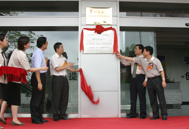 <span>2006<span>年</span> 与武汉理工大学成立技术合作中心揭牌仪式</span>