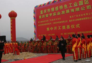 <span>2005年 重庆智亨奠基</span>