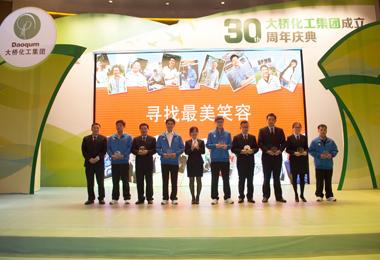 <span>2015年3月</span><span>集团公司三十年周年庆典隆重举行</span>