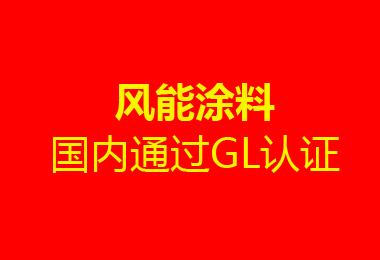 <span><span>2011年1月</span>风能涂料国内通过GL认证</span>
