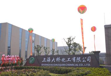 <span>2010年9月&nbsp;<span>上海大桥新基地投产</span></span>