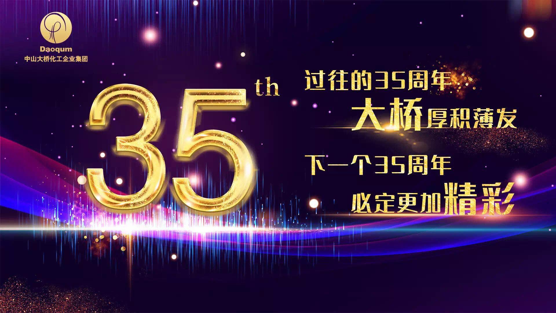 35周年 | 瑶山大桥化工初心不改,必将再创辉煌!
